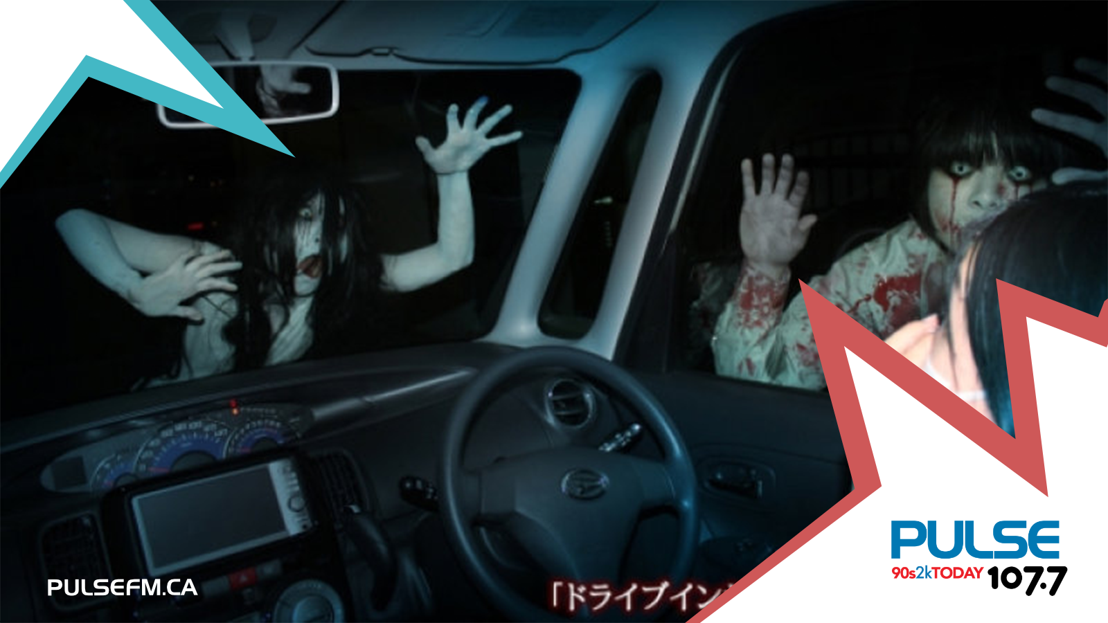 The world's first drive-thru haunted house is here! Do you dare?